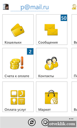 Вышла новая версия My WebMoney для Windows Phone